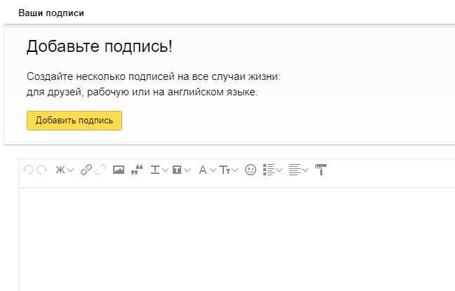 Открытки, как вставить картинку в подпись в яндекс почте
