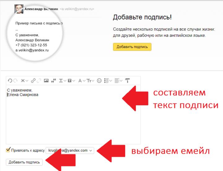 Как в Яндекс Почте сделать подпись с уважением, в конце письма