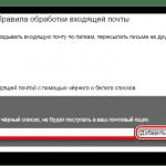 Как в Яндекс Почте заблокировать адресата, инструкция