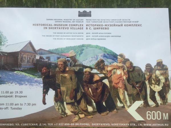 Ширяево, Бурлаки на Волге