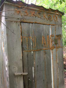 мужской туалет в лесу