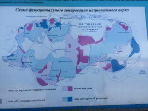 зонирование национального парка