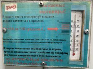 температура в самарской электричке