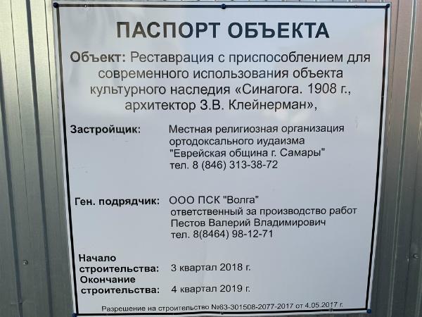 Самарская синанога - самая большая в Поволжье-2