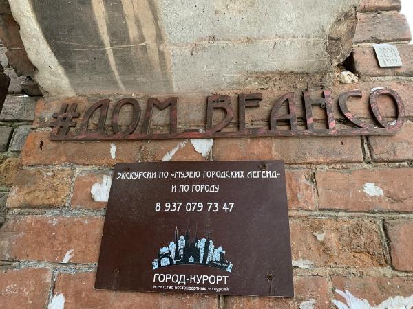 Старая Самара, арт-объект Дом Беансо
