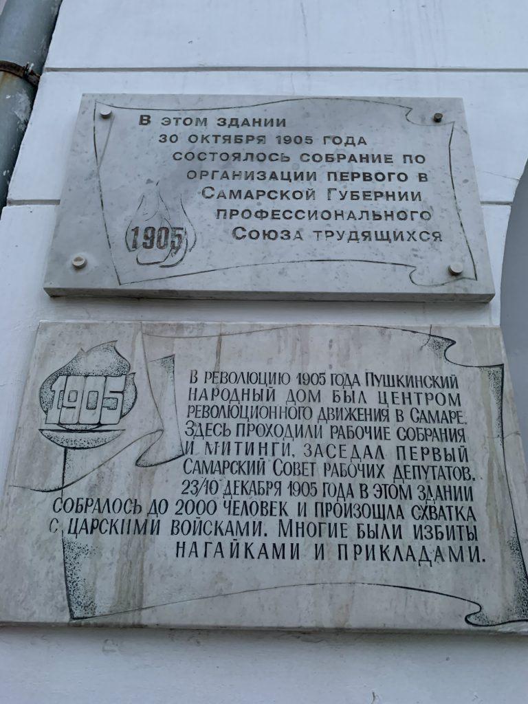 Пушкинский народный дом в Самаре