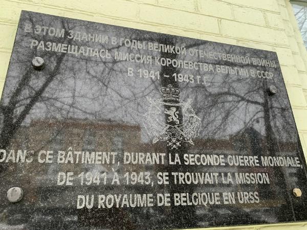 Посольство Бельгии в СССР