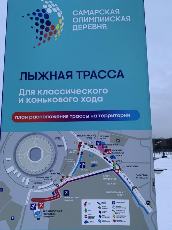 Лыжная трасса в самарской олимпийской деревне