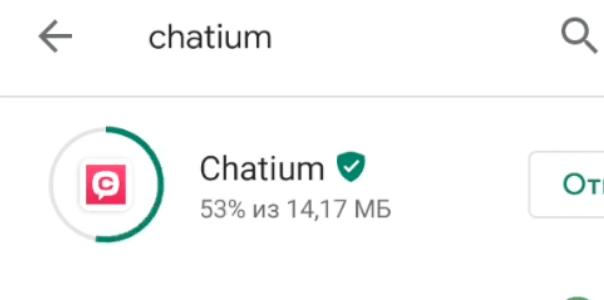 Установка мобильного приложения Chatium в смартфон на Андроиде
