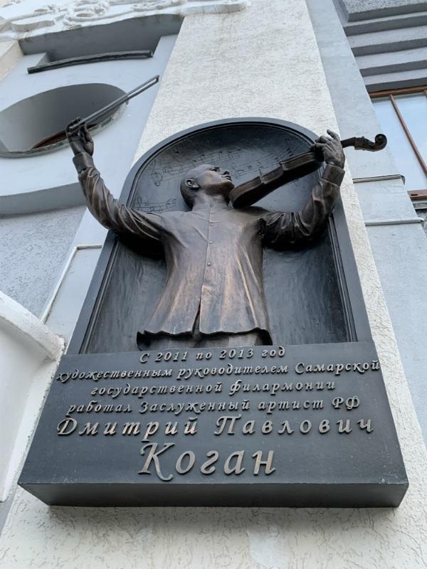Дмитрий Коган, филармония самарская