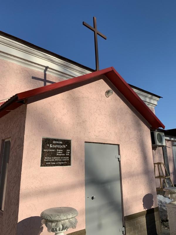 Храм баптистов Благодать, Самара