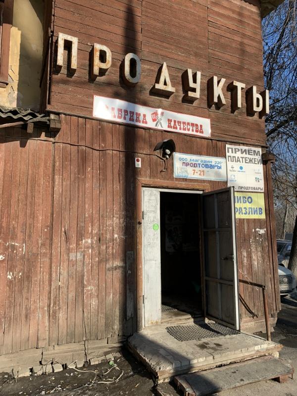 Деревянный магазин в Самаре