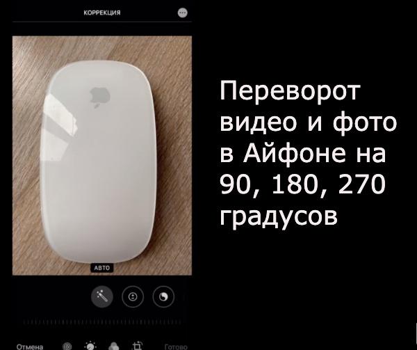 Переворот видео и фото в Айфоне на 90, 180, 270 градусов