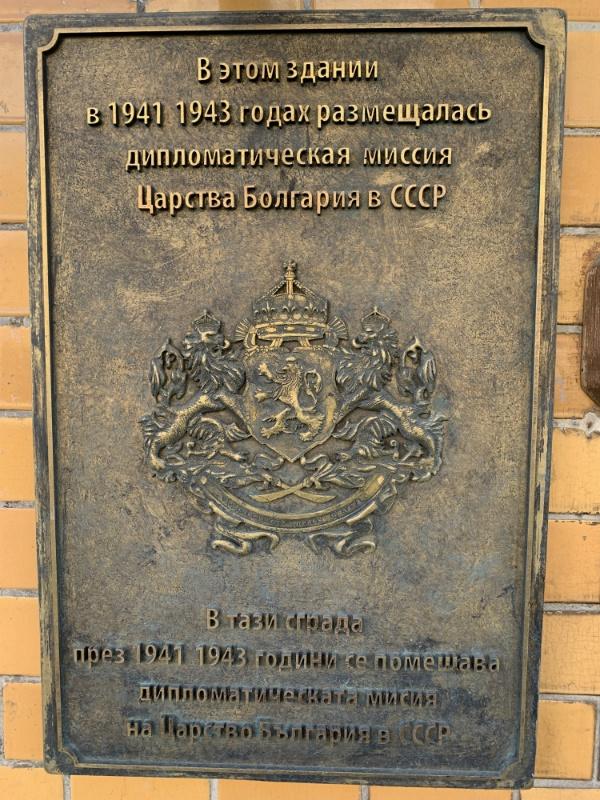 Посольство Болгарии в СССР, Самара