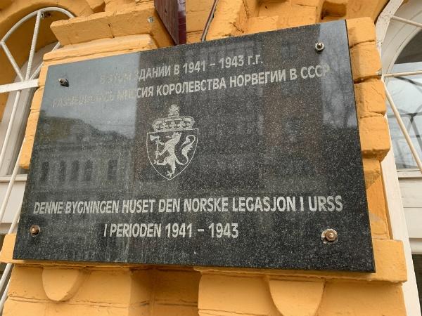 Самара, посольство Норвегии в СССР