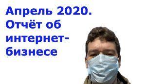 Апрель 2020. Отчёт об интернет-бизнесе