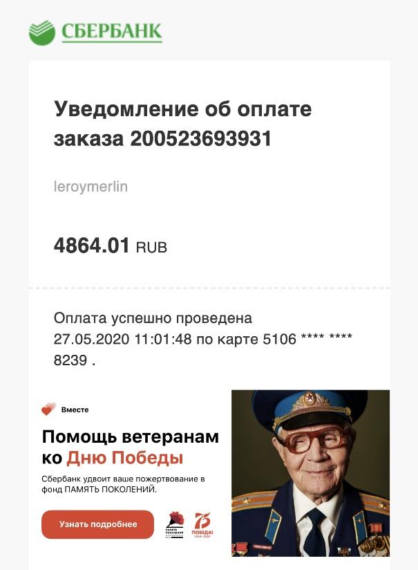 Акция Леруа Мерлен - Помощь ветеранам ВОВ
