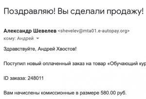 Шевелёв, партнёрская продажа