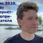 Июнь 2020. Отчёт интернет-предпринимателя