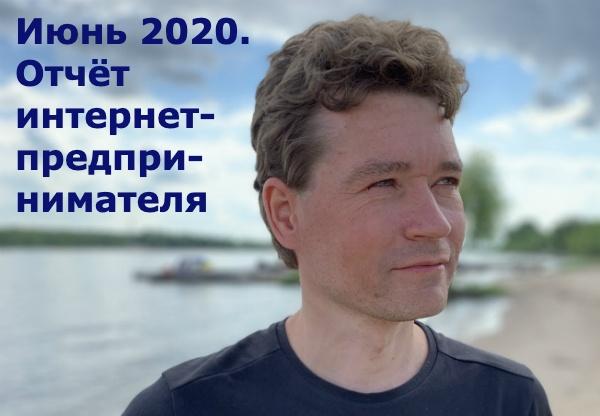 Июнь 2020, отчёт интернет-предпринимателя