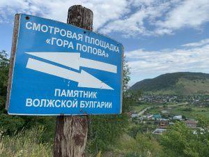 гора Попова
