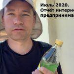 Июль 2020. Отчёт интернет-предпринимателя