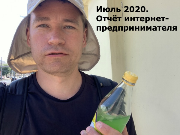 Июль 2020, отчёт