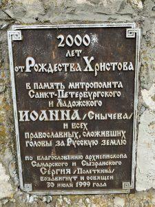табличка на кресте в Ширяево