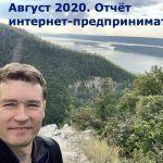 Август 2020. Отчёт интернет-предпринимателя