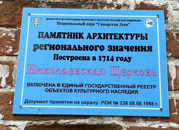 Николаевская церковь в Осиновке