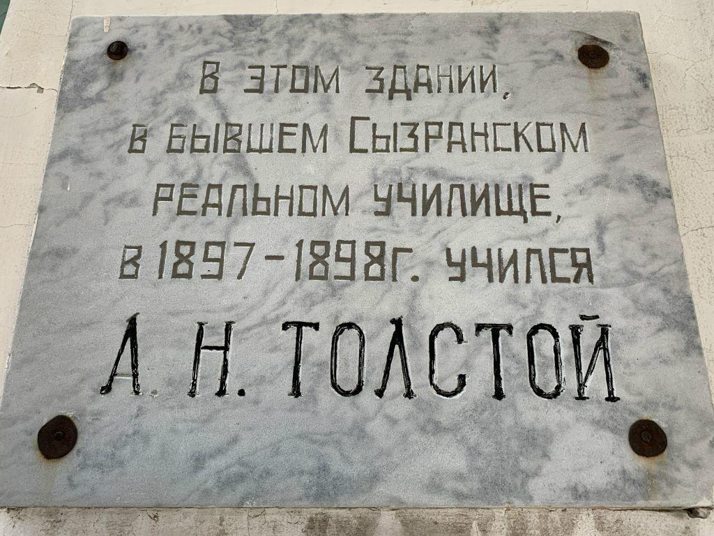 Сызрань, училище, Алексей Толстой
