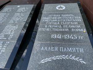 Сызрань, аллея памяти, кремль