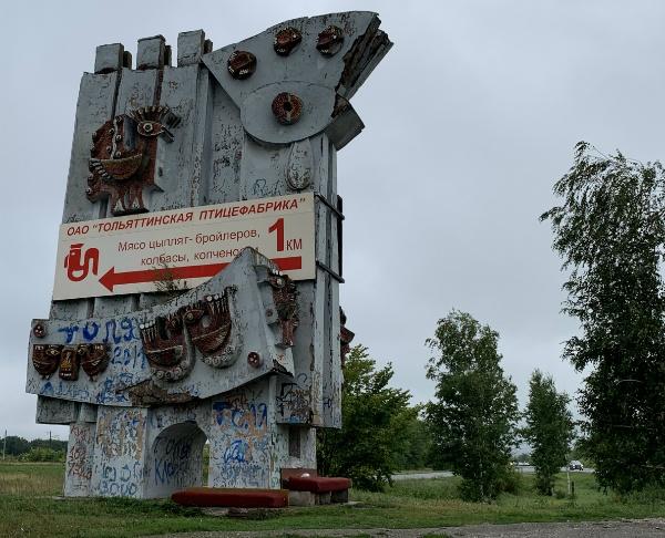 Тольяттинская птицефабрика