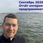 Сентябрь 2020. Отчёт интернет-предпринимателя
