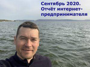 Сентябрь 2020, отчёт