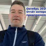 Октябрь 2020. Отчёт интернет-предпринимателя
