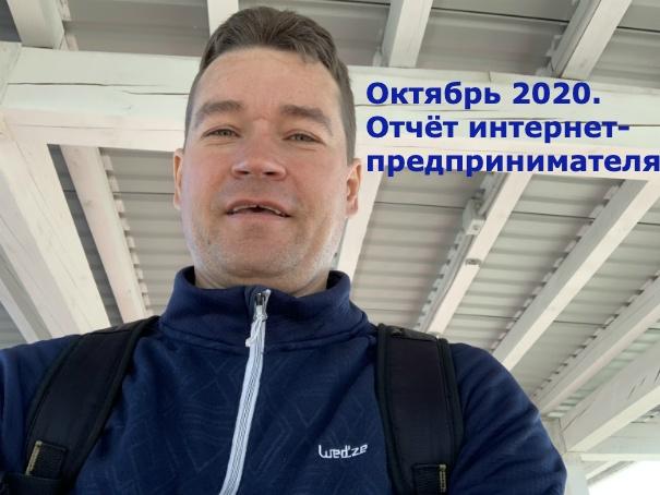 Октябрь 2020, отчёт