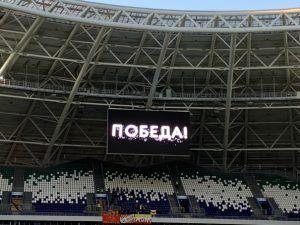 Самара-Арена, победа КС