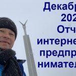 Декабрь 2020. Отчёт интернет-предпринимателя