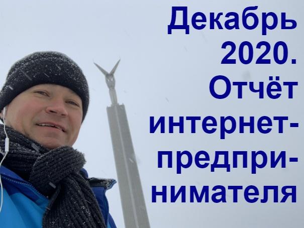 декабрь 2020