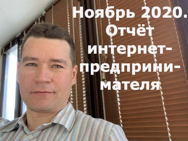 ноябрь 2020, отчёт