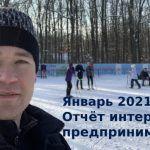 Январь 2021. Отчёт интернет-предпринимателя