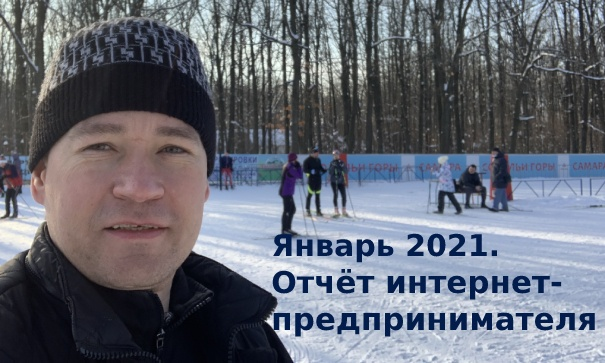 январь 2021, отчёт