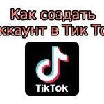 Создаем свой аккаунт в Тик Токе!