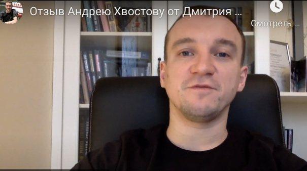 отзыв Андрею Хвостову