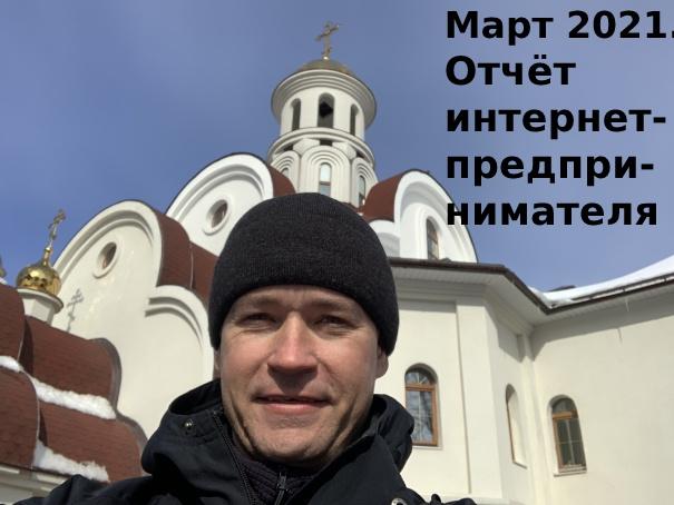 март 2021, отчёт