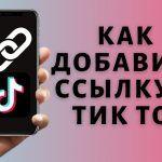 Добавляем ссылку на свой Телеграм в Тик Токе