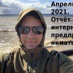 Апрель 2021. Отчёт интернет-предпринимателя