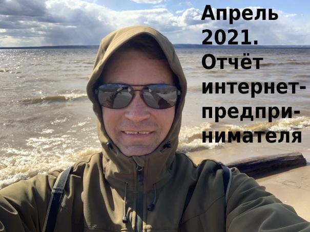 Апрель 2021, отчёт