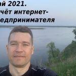 Май 2021. Отчёт интернет-предпринимателя